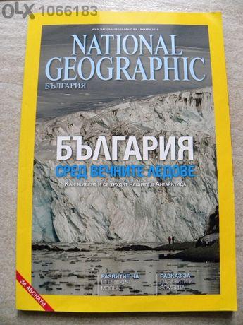 National Geographic България – брой - 1/2015, 2/2015г нови ф