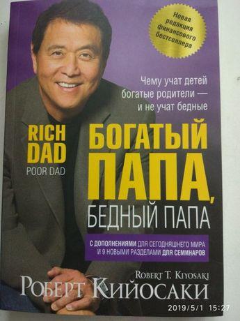 Книга Кийосаки Богатый папа, бедный папа
