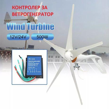 Контролер за ветрогенератор 12-24v вятърна турбина водоустойчив солар