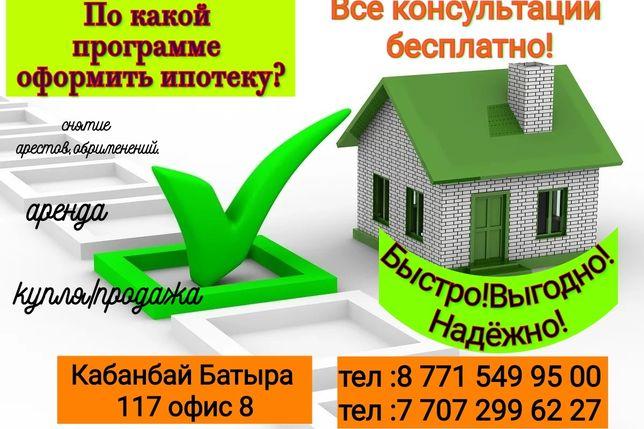 Помощь в оформлении ипотечного займа
