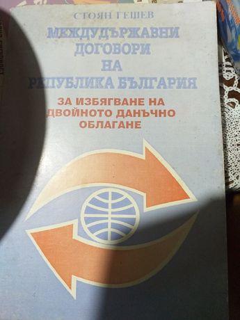 Международни договори на РБ-учебник