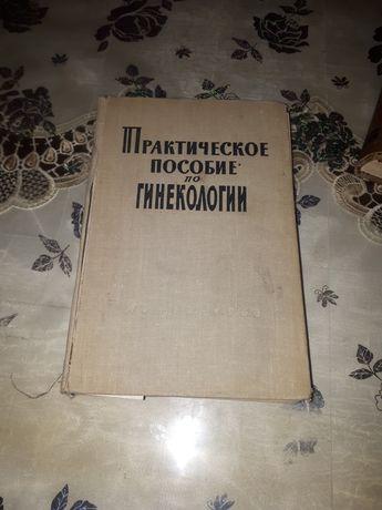 Книга Гинекология для мед.учереждении