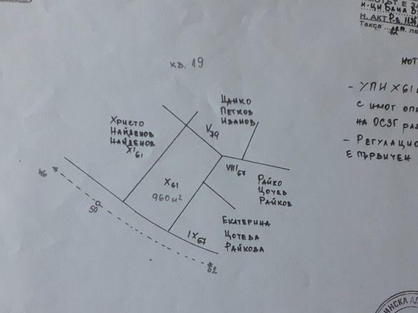 Парцел Х-61 в гр. Ябланица