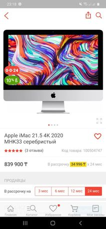 Apple iMac 21.5 4K 2020