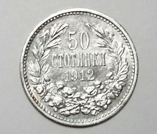 Стари сребърни български монети за колекция + 2 дефектни 9-100 лв цени