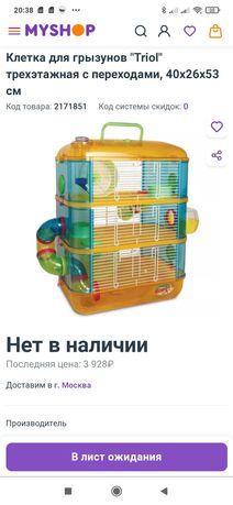 Продам клетку для хомяков или для крыс фирмы триол.