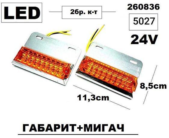 Габарит + мигач ТИР (LED 24v)- 2бр. к-т