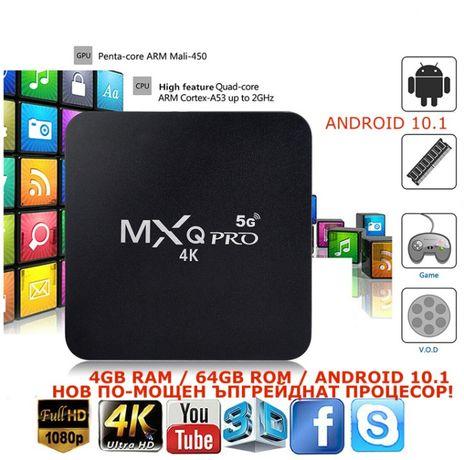 *УЛТРА ПРОМО* -67% MXQ PRO с 4GB RAM/64GB ROM Smart BOX Android 10.1
