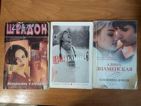 Все 3 книги за 1000