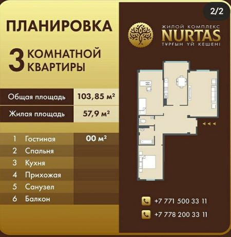 Квартиры в жк NURTAS