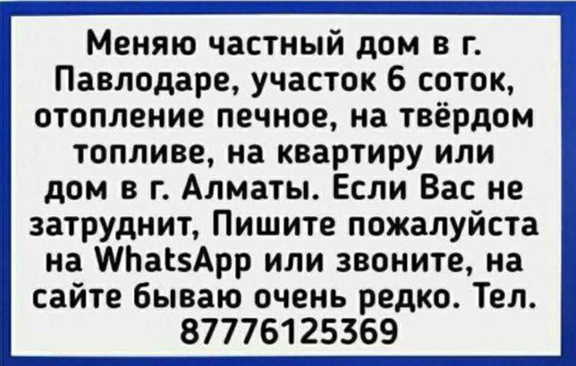 Меняю дом в г. Павлодаре на Алматы
