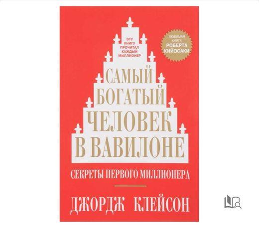 """Книга """"Самый богатый человек в Вавилоне""""."""