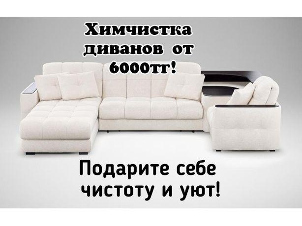 Қайда барсаңызда кір диван ба?