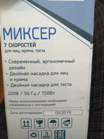 Миксер 7 скоростей новый