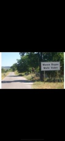 Упи 2200 кв.м село Малки Воден община Маджарово област Хасково