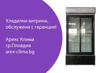 Хладилна витрина FrigoRex 900 лв.