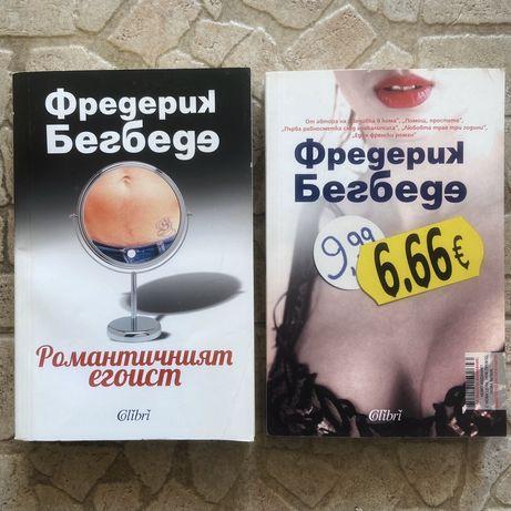 НОВИ Фредерик Бегбеде - Романтичният егоист и 6.66€