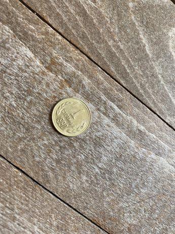 1 стотинка една стотинка 1990