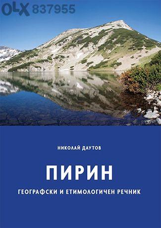 Пирин - географски и етимологичен речник