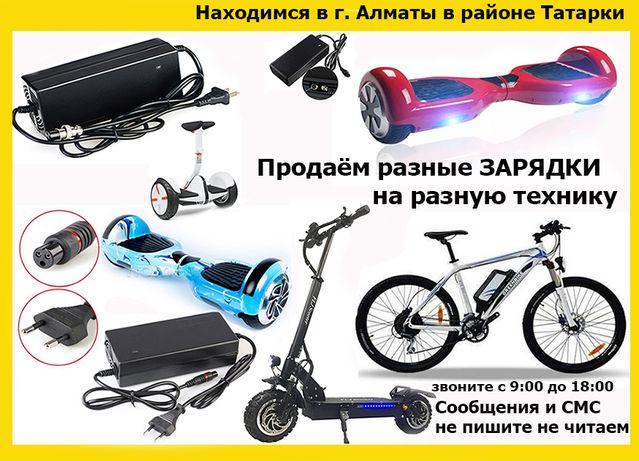 зарядки на гироскутеры самокаты велосипеды и для разной другой техники