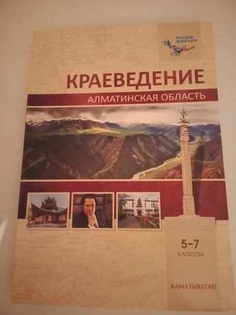 Учебник краеведение