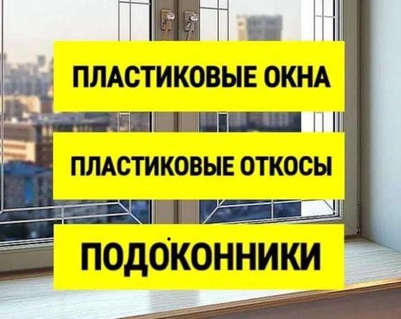 Пластиковые окна / Окна пвх / балконы и лоджии / Откосы