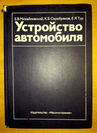 "Учебник ""Устройство автомобиля"" 1987г."