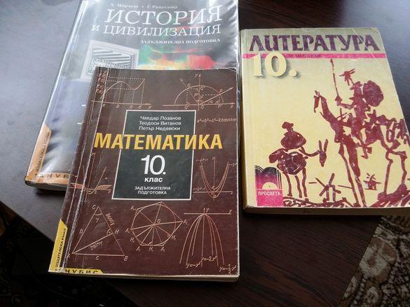 Учебници 10,11 и 12th клас