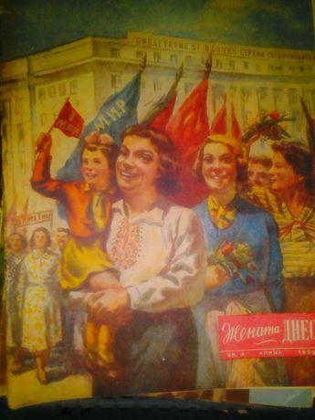 """""""Жената днес """"от 50 -те на ХХ век"""