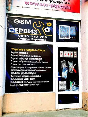 GSM service ГСМ сервиз ''Бяла''