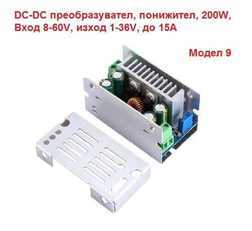 DC DC step down конвертори вход 8 - 60V, изход 1 - 36V; ток: до 15А