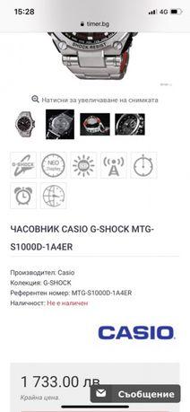 Casio mtg s1000d