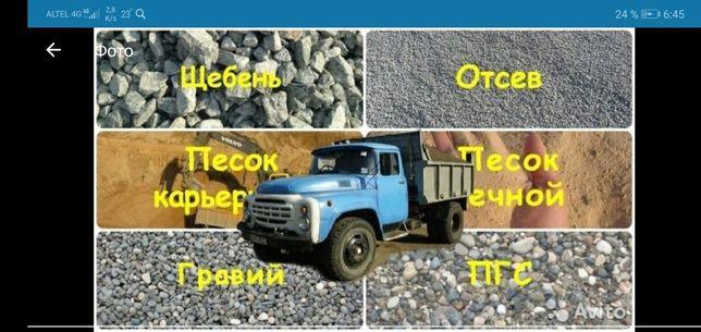 Зил камаз доставка Алматы песок камень сникерс щебень отсев ПГС глина