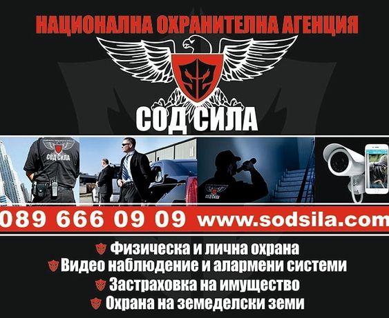 Национална Охранителна Агенция СОД СИЛА