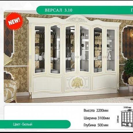 Гостинные стенки Версаль 3.10м Дешево Наличие со Склада со Скидкой