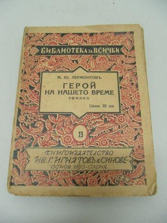 """оф.3641 стара книга """"Герой на нашето време"""" М.Ю.Лермонтов"""