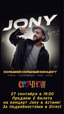 СРОЧНО продаем 2 билета на концерт JONY. СКИДКА!!!