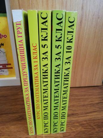 Курс по математика 1, 5 и 10 клас Сборник Сборници