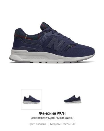 Женские кросовки New Balance 997H  Алматы