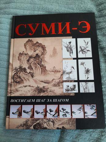 Книга о живописи суми э