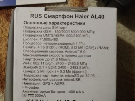 Смартфон Haier AL40