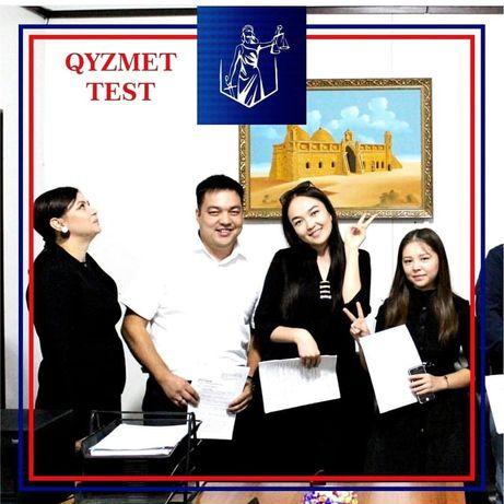 Госслужба, тест, 100%, мемлекеттік тестке дайындык, подготовка