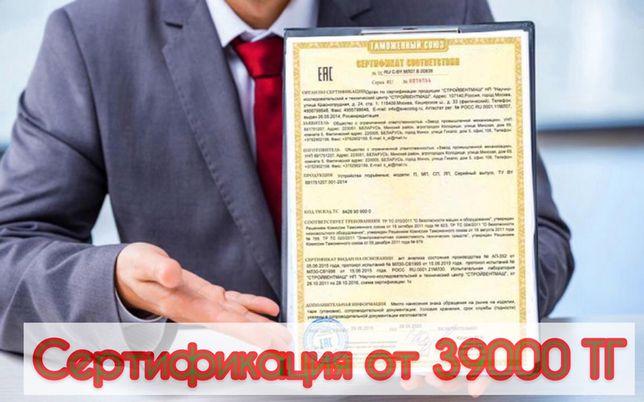 Сертификат и декларация соответствия, ИСО, СГР, ШТРИХ КОД, ТУ