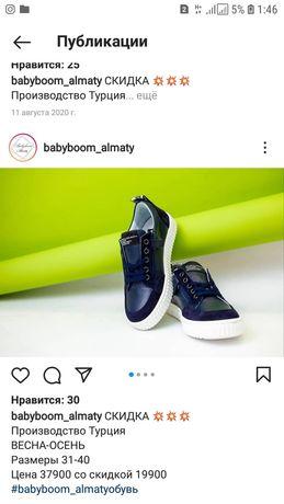 Продам качественный детский обувь