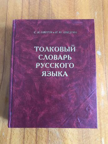 Толковый словар