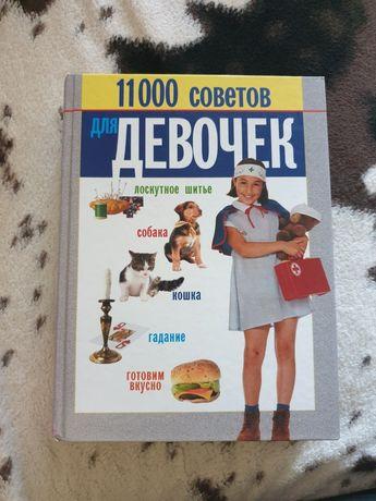 Книга энциклопедия для девочки