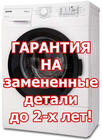 Бережный ремонт стиральных машин с выездом на дом