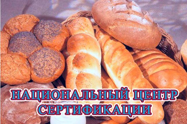 Сертификат на хлеб,пряники,булочки Сертификация хлебобулочные продукты