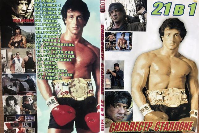 Мегаколлекция фильмов-боевикок с участием С. Сталлоне и Д. Чаном (DVD)