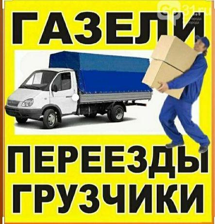 Перевозка Мебель по Шымкент и области. Газели Грузчики по НЫЗКИМ ЦЕНЕ!